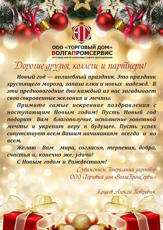 Корпоративные поздравления от руководителя для сотрудников компании с новым годом